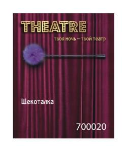 700020 ЩЕКОТАЛКА TOYFA THEATRE ФИОЛЕТОВАЯ